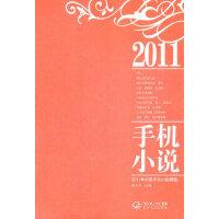 2011年中国手机小说精选 9787535455765