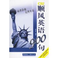 CRI顺风英语900句(附3CD光盘)
