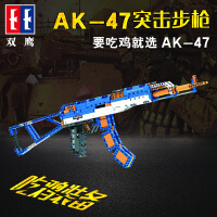 双鹰正品咔搭积木C81001 AK-47突击步枪儿童益智拼装玩具枪