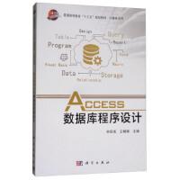 【二手旧书8成新】Access数据库程序设计 宋绍成,王姗珊 9787030557414