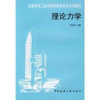 【二手旧书8成新】理论力学 乔宏洲 9787112029952