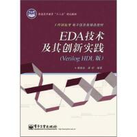 【二手书9成新】 EDA技术及其创新实践(Verilog HDL版) 黄继业 电子工业出版社 978712117044