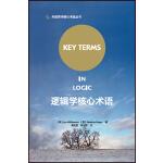 逻辑学核心术语(外语学术核心术语丛书)