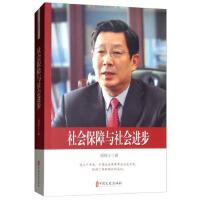 【二手旧书8成新】社会保障与社会进步 胡晓义 9787520503495
