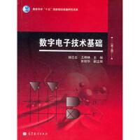 【二手旧书8成新】数字电子技术基础(第2版 杨志忠,卫桦林 9787040266344
