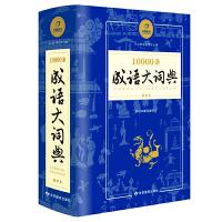 10000条成语大词典 缩印版 成语词典字典 工具书 开心辞书