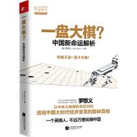 一盘大棋? ――中国新命运解析