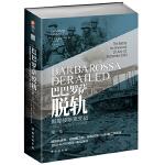 巴巴罗萨脱轨. 第一卷, 斯摩棱斯克交战 : 1941年7月10日—9月10日