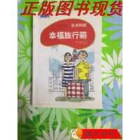 【二手旧书9成新】幸福旅行箱