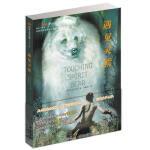 国际大奖小说成长版――遇见灵熊