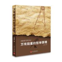 【二手旧书8成新】有能量的哲学原理 王吉绯 9787515402307