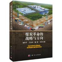【二手旧书8成新】煤炭革命的战略与方向 谢和平 等 9787030573100