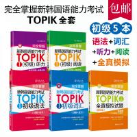 韩语ik1全套5本完全掌握 新韩国语能力考试TOPIK初级语法+词汇+阅读+听力+全真模拟试题 入门初级教材教程语法词