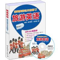 旅游英语:游英美带这本就够了(书+MP3)