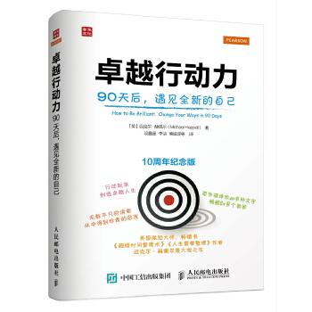 卓越行动力(pdf+txt+epub+azw3+mobi电子书在线阅读下载)