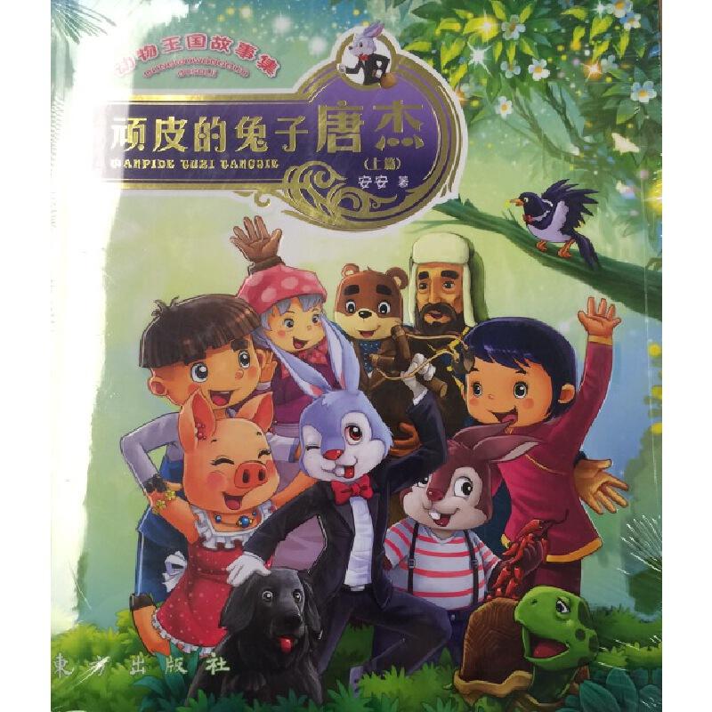 动物王国故事集——顽皮的兔子唐杰(动漫版)新版