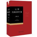 元照民商法律手册