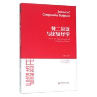 梵二会议与比较经学 比较经学二�一五年第五辑) 游斌 宗教文化出版社 书籍 9787518801213
