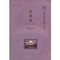 云南大学史料丛书――会议卷(1924年~1949年)