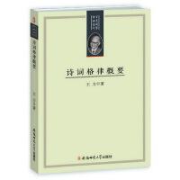 百年国学经典选刊-诗词格律概要