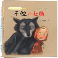 """自我保护意识培养第4辑:不做小红帽+远离""""亲切""""的老猫(2016版)"""