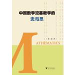 中国数学双基教学的史与思