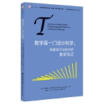 教学是一门设计科学:构建学习与技术的教学范式(当代前沿教学设计译丛)(第二辑)(梦山书系)