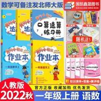 黄冈小状元一年级上 册语文数学全套5本人教版 小学一年级口算作业本达标卷