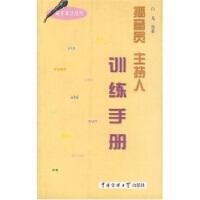 【二手旧书8成新】播音员主持人训练手册(语言表达技巧 白龙 9787810048873