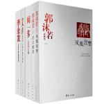 现代文学百家诗界先锋(全5册)(郭沫若/闻一多/艾青/李金发 )