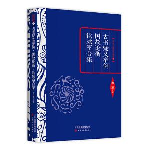 李敖精编:古书疑义举例・国故论衡・饮冰室合集