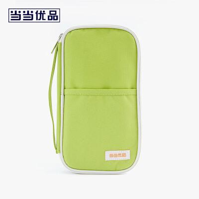 当当优品 护照包 多功能证件包 旅行护照夹 证件收纳包 钱包 绿色 当当自营 出差旅行必备收纳包 小巧便携