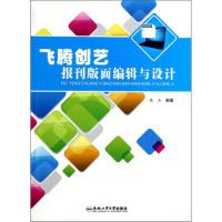 【二手旧书8成新】飞腾创艺报刊版面编辑与设计 岳山 9787565015533