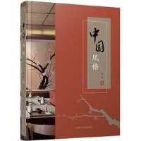 中国风格 别墅风格大观中式风格大观 中式元素 优雅新中式 现代中式设计与实践 禅居 东方美学禅意东方典藏新中式