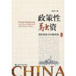 【新书店正版】政策性融资:国际经验与中国实践 孟艳 9787514130454 经济科学出版社