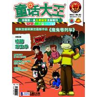 童话大王2015年第一季度合辑(全套3册)
