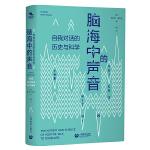 纸间悦动丛书・脑海中的声音:自我对话的历史与科学