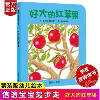 好大的红苹果 日本幼儿园图书馆藏书 0-2-3-4-6周岁儿童绘本 幼儿园故事宝宝启蒙早教绘本图画书认知绘本图画故事书