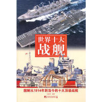 世界十大战舰 王静宜著 9787509207130
