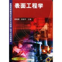 【二手书9成新】 表面工程学 曾晓雁,吴懿平 机械工业出版社 9787111084853
