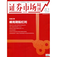 �C券市�黾t周刊2020年82期 期刊�s志
