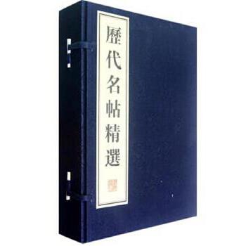 历代名帖精选(宣纸线装 一函四册)