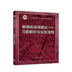 数据库系统概论(第5版)习题解析与实验指导