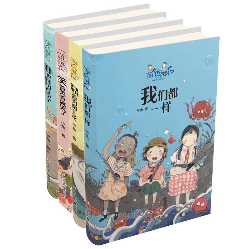 淘气姐妹花:谁把时间弄停了(套装共4册) —花瓜花布的生活故事,幽默智慧的哲学童年