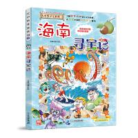 大中华寻宝系列27 海南寻宝记