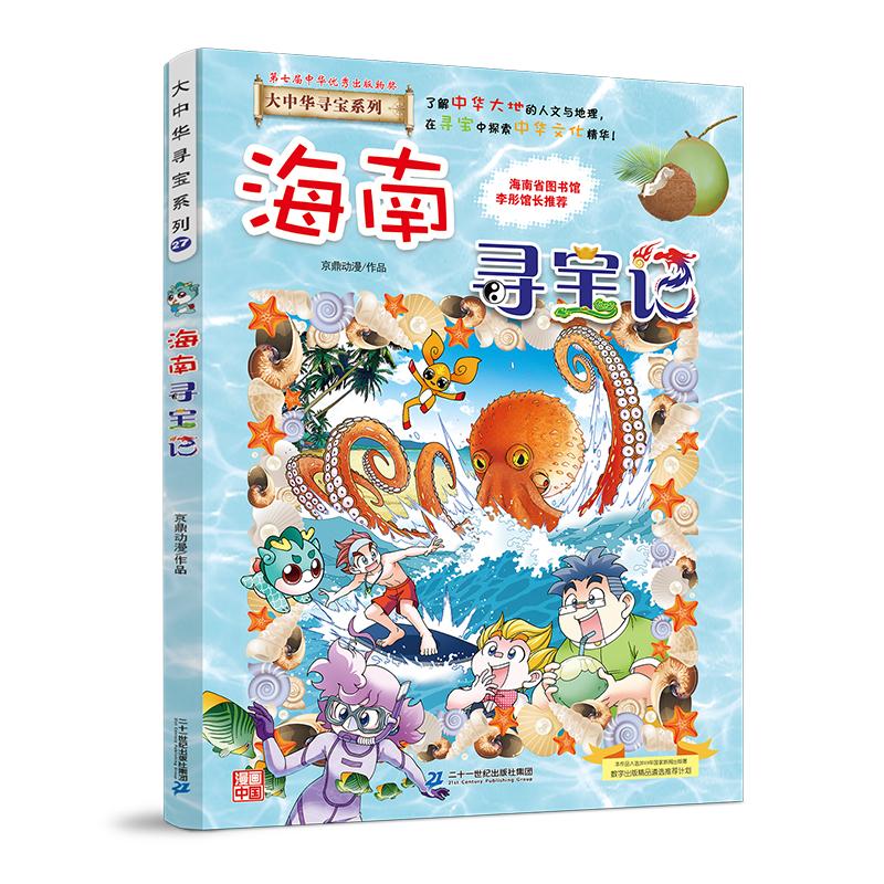 大中华寻宝系列27 海南寻宝记 在阅读中了解华夏人文地理,在寻宝中探索中华文化精华。 读一卷书,行万里路! 全国各地省级图书馆馆长作序推荐!
