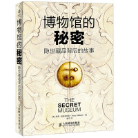 【二手旧书9成新】博物馆的秘密:隐世藏品背后的故事-【英】莫莉・奥德菲尔德(Molly Oldfield),李子 人民