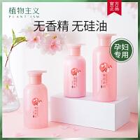 植物主义孕妇洗发水沐浴露护发素专用去屑止痒产妇可用的洗护套装
