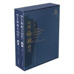 中国梅瓶研究(全二册)