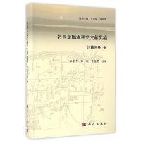 《河西走廊水利史文献类编・讨赖河卷》上册